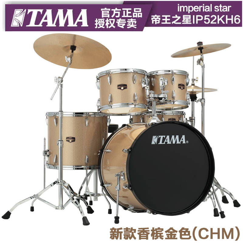 USD 1342 59  Japan TAMA drums IP52KH6 Imperial star drum set hi hat     lightbox moreview      lightbox moreview      lightbox moreview