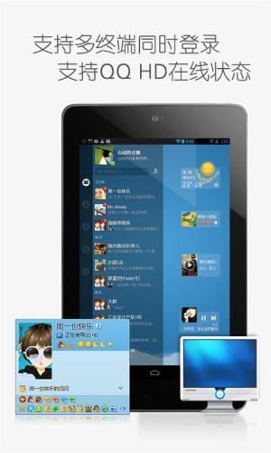Android QQ HD(平板专用,Pad也能视频通话、语音对讲!) Screen 1
