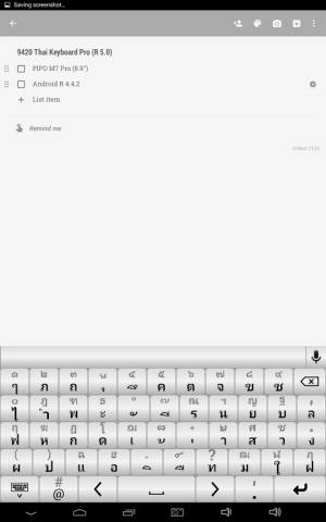 Android 9420 Thai Keyboard Pro Screen 6