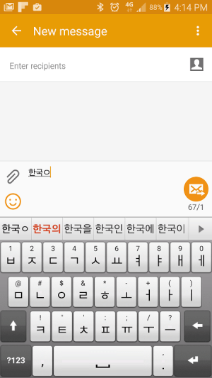 Android Smart Keyboard Pro Screen 1