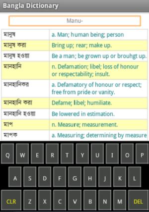 Android Bangla 2 English Dictionary Screen 1