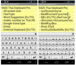 Android 9420 Thai Keyboard Pro Screen 14