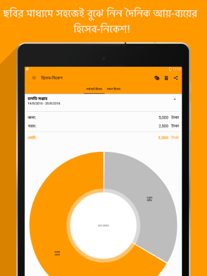Android Bangla Bookkeeper Screen 2