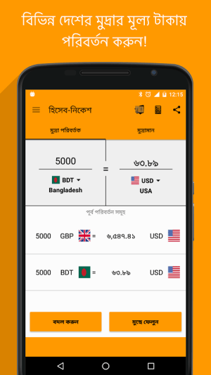 Android Bangla Bookkeeper Screen 4