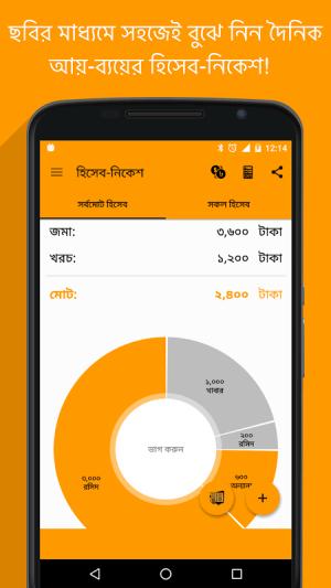 Bangla Bookkeeper 1.31 Screen 7