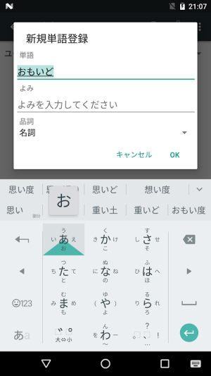 Android Google Japanese Input Screen 19