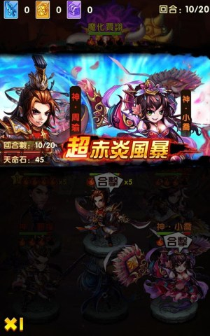 Android 少年三國志 Screen 13
