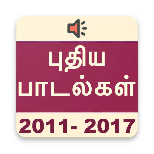 Tamil new songs (2011-2017) 2.0 icon
