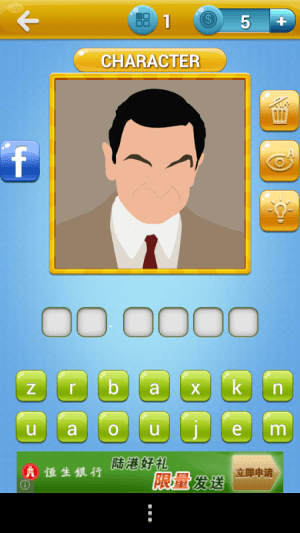 Android Icomania - What's the Icon? Screen 6