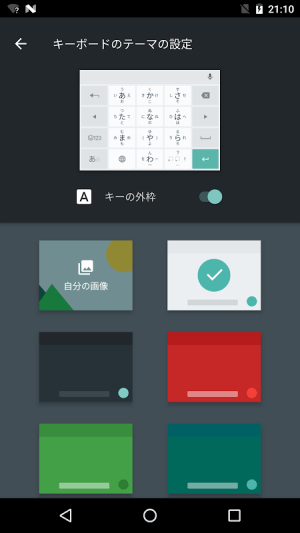 Android Google Japanese Input Screen 15