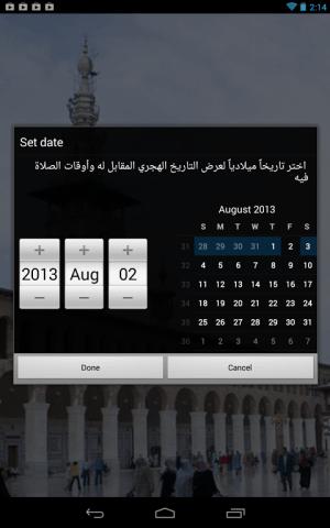 Android أوقات الصلاة - التقويم الهاشمي Screen 1