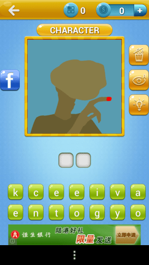 Android Icomania - What's the Icon? Screen 8