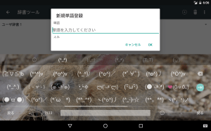 Android Google Japanese Input Screen 9
