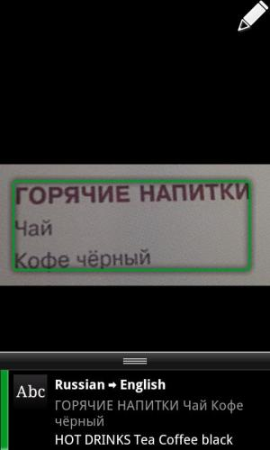 Android Google Goggles Screen 5