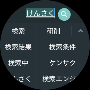 Android Google Japanese Input Screen 2