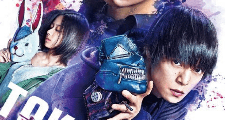 Tokyo Ghoul S (Live Action 2) (2019)