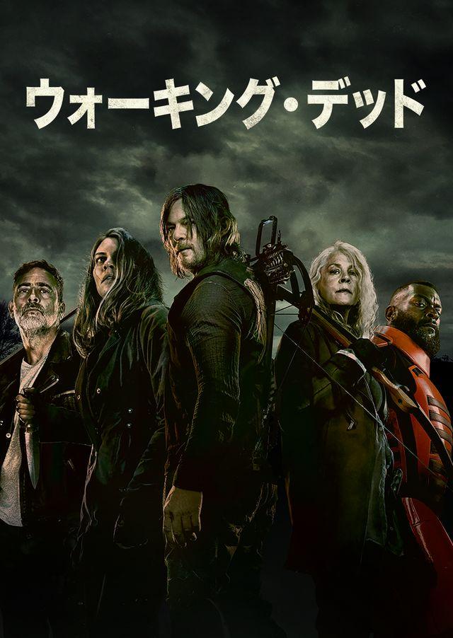 映画/「ウォーキング・デッド」シーズン11、10.27日本上陸!