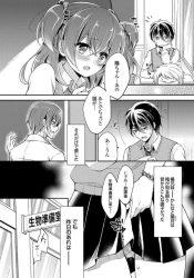 kono_yuuzutsushiro_noeromanga_erodoujinshi_muryou_nonetabare_anigakyoushideseito