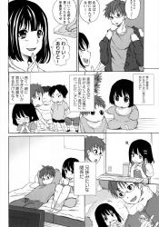 next 恋する乙女のヒミツ