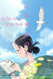 Góc Khuất Của Thế Giới - In This Corner Of The World