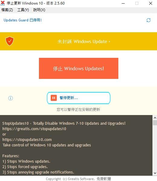 StopUpdates 10 – 关闭 Windows 自动更新