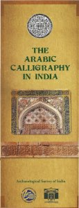Al Hizbul Azam  The Great THE ARABIC CALLIGRAPHY  IN INDIA   Archaeological Survey of