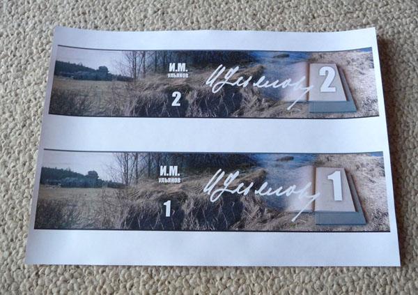 Bij de vervaardiging van bindende afdekkingen van dik papier (karton) worden twee bindende korsten gesneden, gelijk aan de breedte van het boek en moeten de bovenste en onderste grenzen een hoogte van vier tot zes mm hebben.