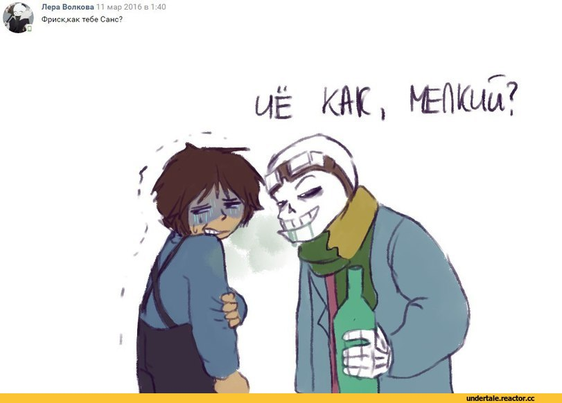 And Underswap Frisk Chara