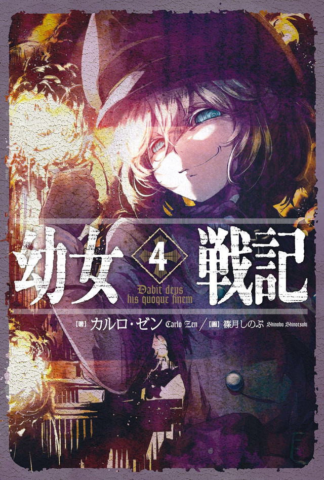 Youjo Senki Light Novel