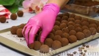 """Фото приготовления рецепта: Шоколадные конфеты """"Трюфели"""" - шаг №12"""