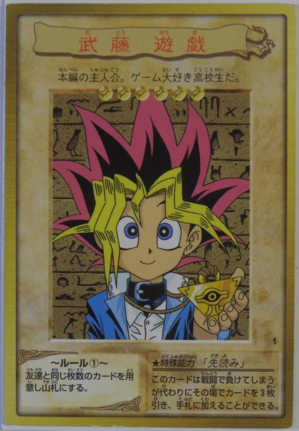 Yu Dragon Gi Oh Generation First Cards