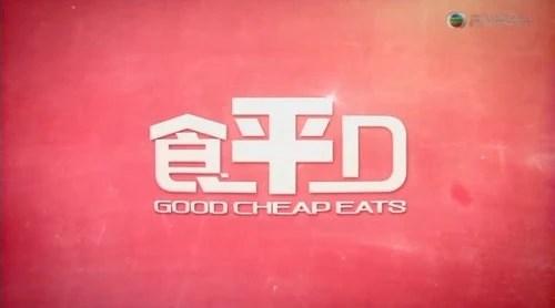 Good Cheap Eats 5 Tvb