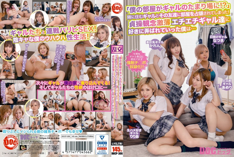 """DOCP-306 """"My Room Is A Hangout For Gals !?"""" My  porn hood Friend And His Friends Who Live Next Door Have Occupied The Room! The Idea Of Chastity I Was Tossed By The Super-thin Echiegals ..."""