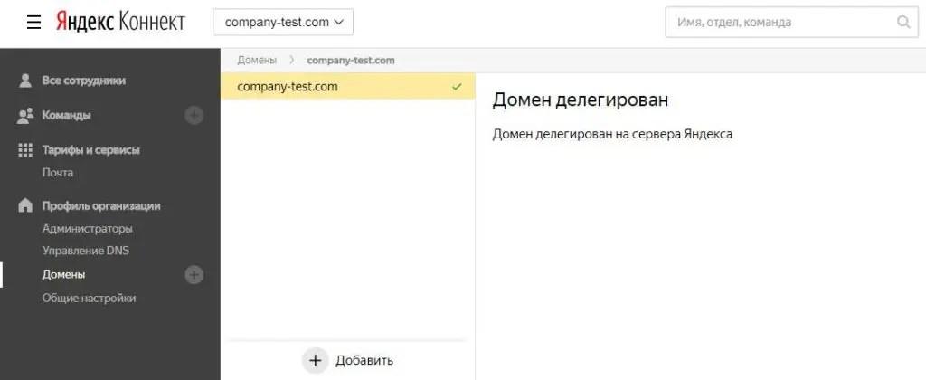تفويض المجال إلى بريد Yandex - البريد الإلكتروني وبريد الشركة والبريد على المجال
