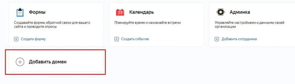 إضافة مجال إلى Yandex connect لتلقي بريد الأعمال