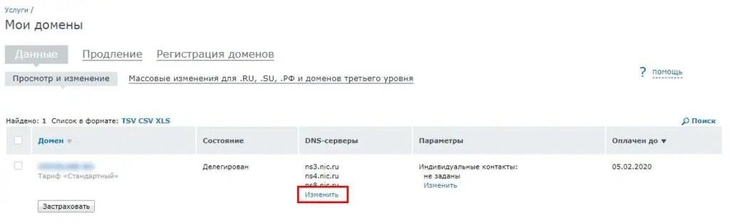 Változtassa meg a DNS bejegyzéseket a NIC.RU-e-mailben, a vállalati levelezésben, a domainben