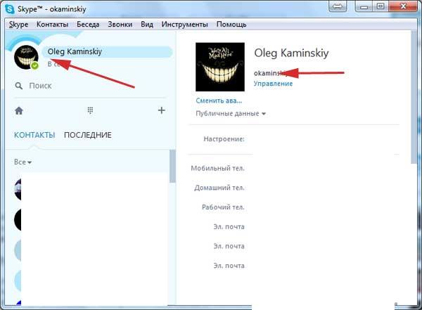 Lær Logg inn i Skype
