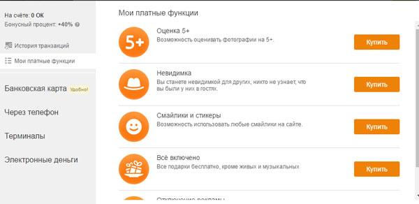Что купить за ОКи в Одноклассниках