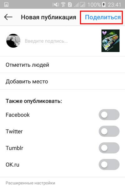 """Выбор кнопки """"Поделиться"""""""