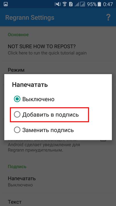 """Wybór ciągu """"Dodaj do podpisu"""""""