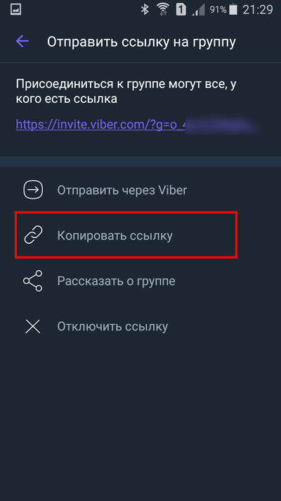 "Selectați linia ""Copy Link"""