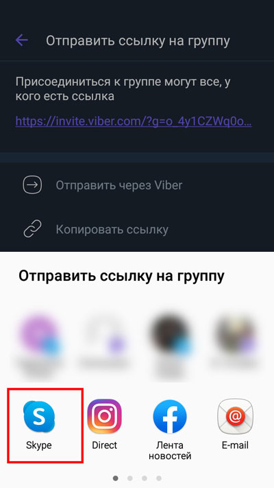 Selectați Skype.