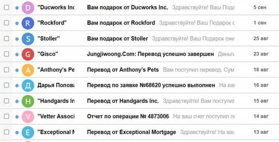 スパム手紙はEメールのように見えますか