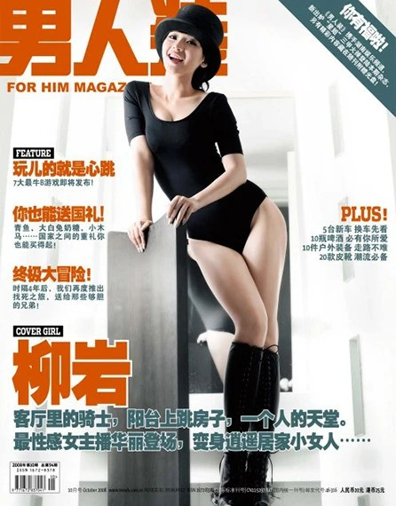 """柳岩、蔡明、海清、杨幂……女明星和《男人装》的""""三百回合"""""""