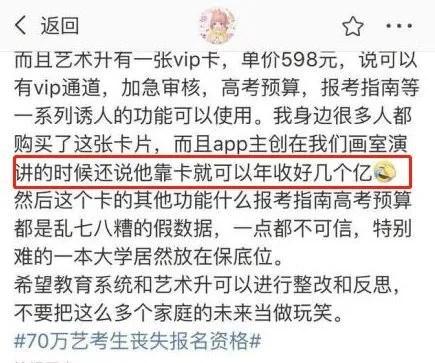 新闻哥吐槽:拿70万考生的前途开玩笑,你良心不痛吗?