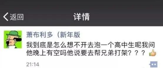 新闻哥吐槽:8岁女孩遭同学殴打下体流血,是不是女老师唆使的?