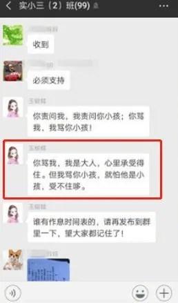新闻哥吐槽:班主任孤立辱骂学生,只因其父母在殡仪馆工作