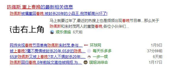 新闻哥吐槽:人人都等陈佩斯重回春晚,我却希望他不要再来[含30P]