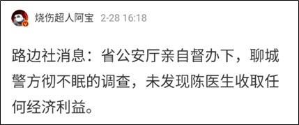 """新闻哥吐槽:聊城""""假药""""案,杀死了医生最后的善良"""