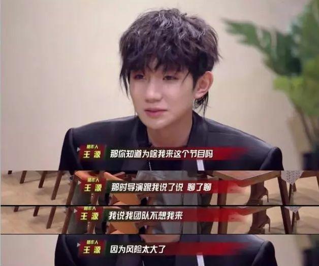 新闻哥吐槽:喜欢王源,从他第一次写歌怼人开始